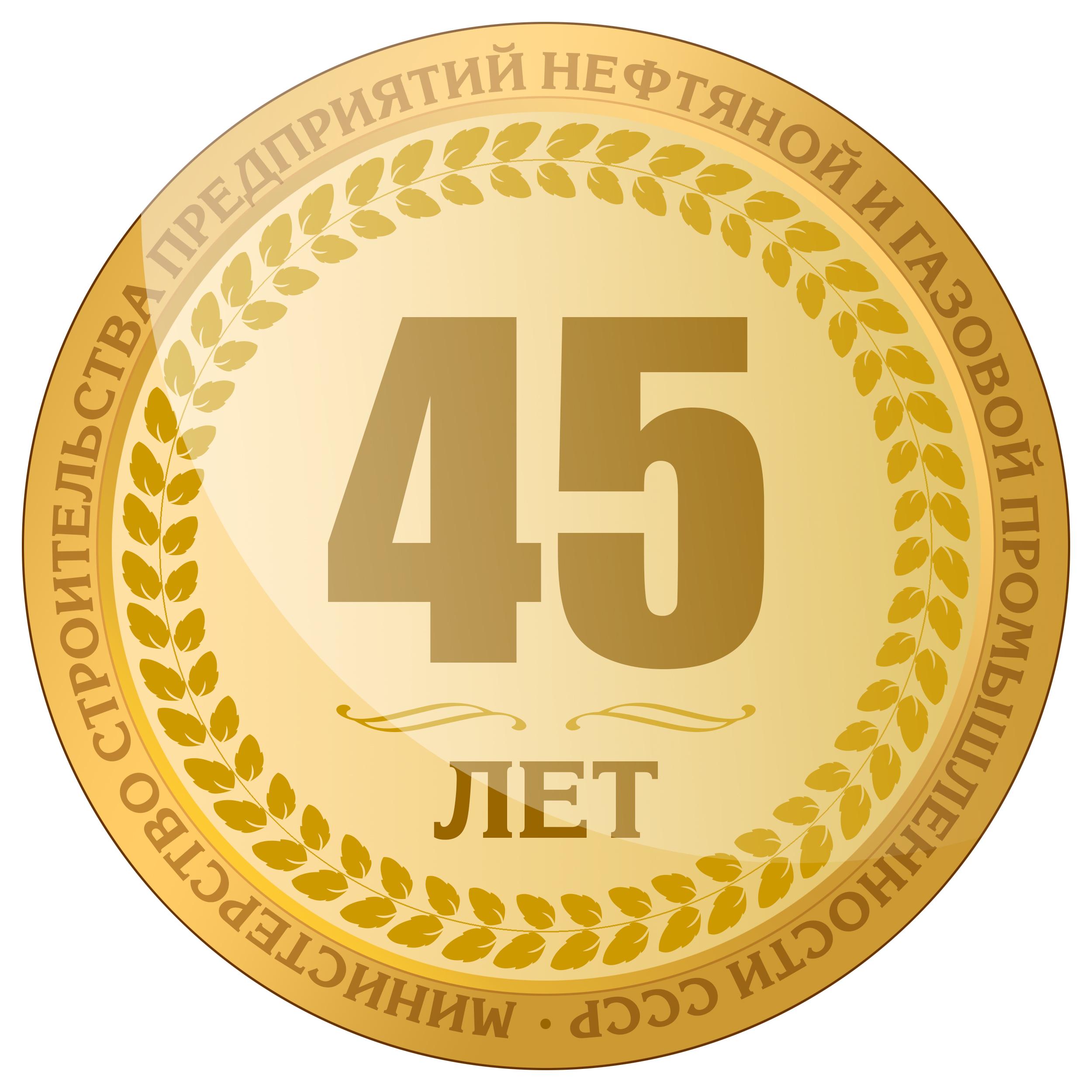 45-летие Миннефтегазстрой